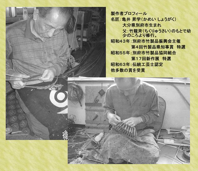 伝統工芸士 亀井氏